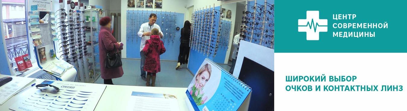 Слайд офтальмологии