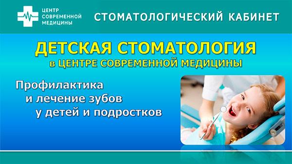 Слайд стоматологии